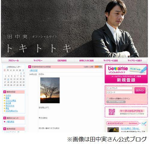田中実 (俳優)の画像 p1_29