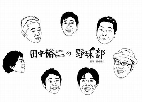 田中裕二 (お笑い芸人)の画像 p1_19