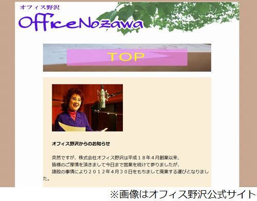 オフィス野沢の公式サイトに掲載された「オフィス野沢からのお知らせ」では、... 声優・野沢雅子が