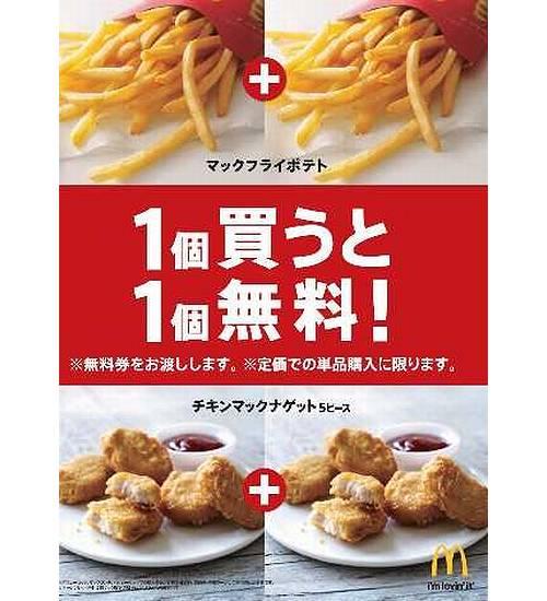 【迷走中】マクドが1個買うと1個無料券、対象商品の定価・単品購入で配布。