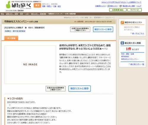 【求人】志村けんの運転手。月給…20万円。 勤務時間…志村のスケジュールによる