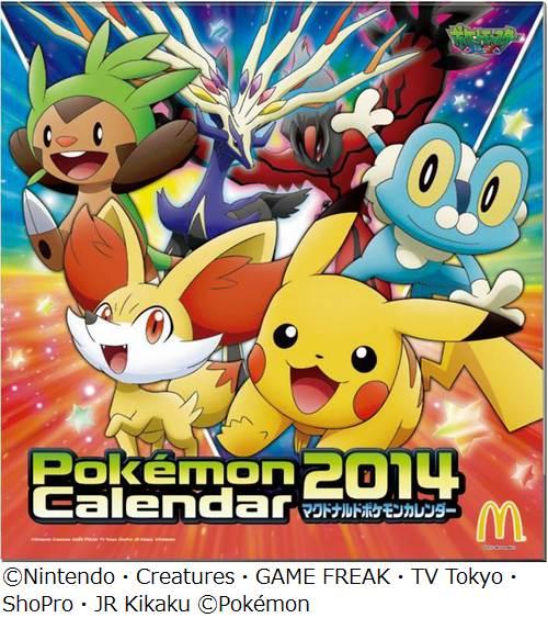 マック恒例ポケモンカレンダー ... : カレンダー 月ごと : カレンダー