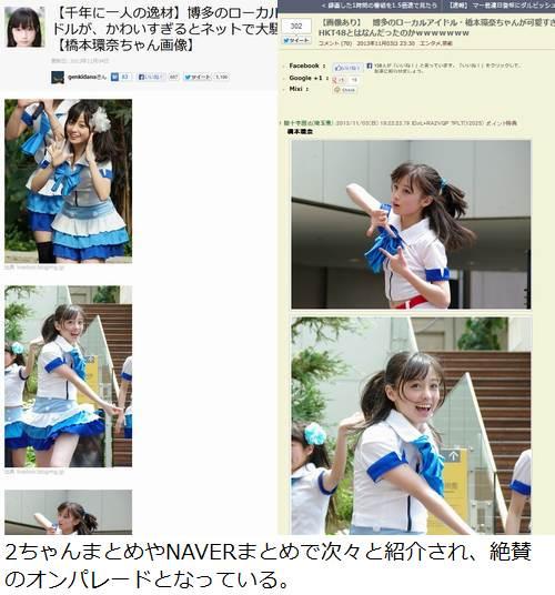 """""""天使すぎる""""橋本環奈に騒然、福岡のアイドルグループメンバー。"""