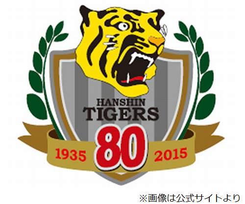 阪神が80周年記念シンボル発表、...