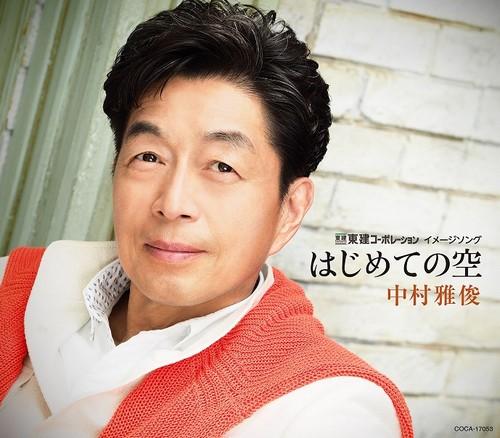 同曲は「東建コーポレーション イメージソング」として8月よりオンエアされ... 中村雅俊が7年ぶ