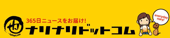 コトダマ系ニュースサイト ナリナリドットコム